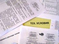 Подготовка документации в Ростехнадзор